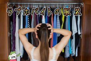 【ラブホバイト】はたらく時の服装はどんな格好がベスト?
