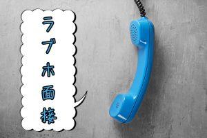 ラブホのバイト面接、アポを取るならいつ電話をするのが正解?悪手といえる時間帯は存在する