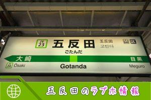 山手線、ラブホが多い駅「五反田駅」編