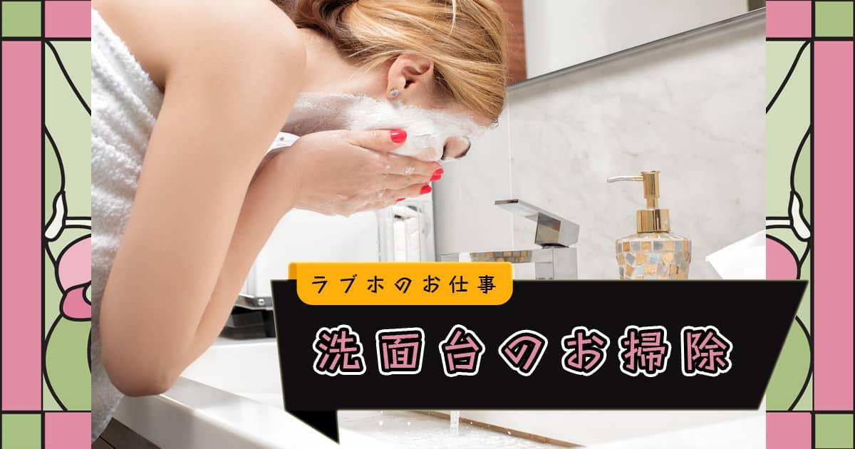 ラブホのお仕事、洗面台の清掃は間違い探し